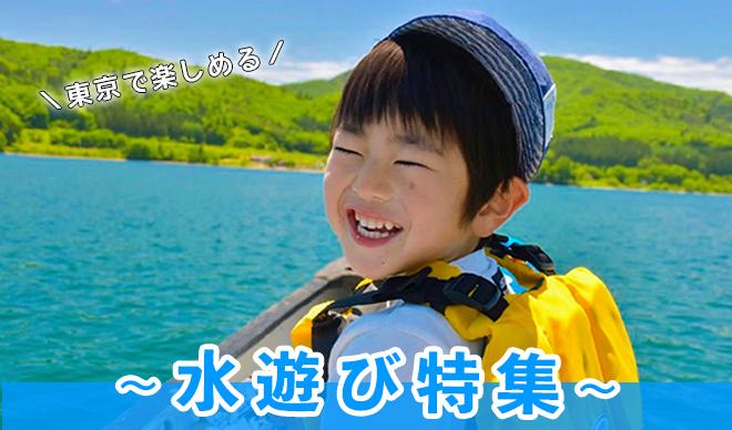 東京で楽しめる水あそび