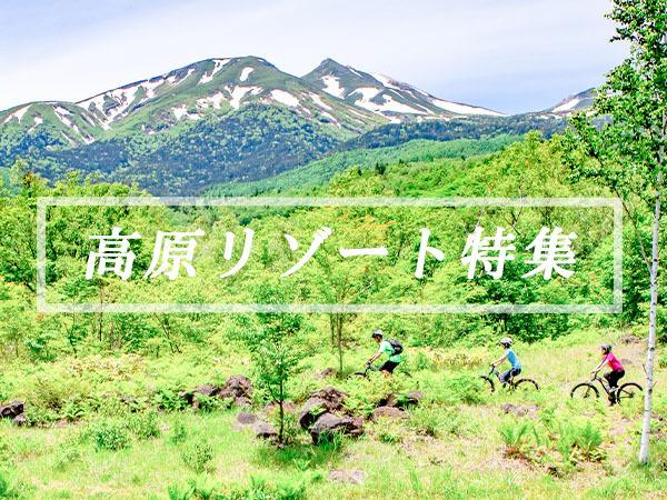 避暑地としても有名な「高原リゾート」でアクティビティを楽しみませんか?