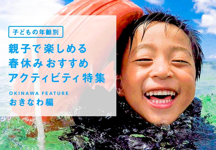 子どもの年齢別 親子で楽しめる春休みおすすめアクティビティ特集 沖縄編