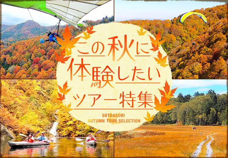 PLAY, OUTDOOR この秋に体験したいツアー特集