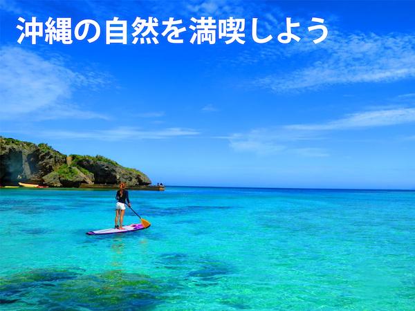 沖縄の自然を満喫!