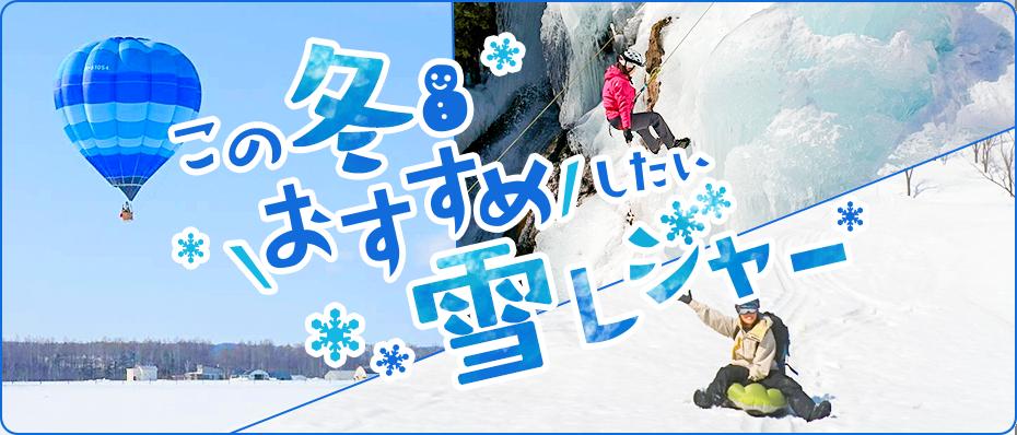 そとあそびがこの冬おすすめしたい雪レジャーをご紹介