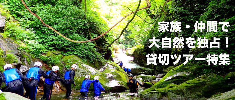 家族や仲間で大自然を独占できる貸切ツアー