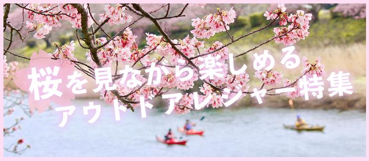 春満開!お花見シーズンにおすすめのアウトドアレジャー