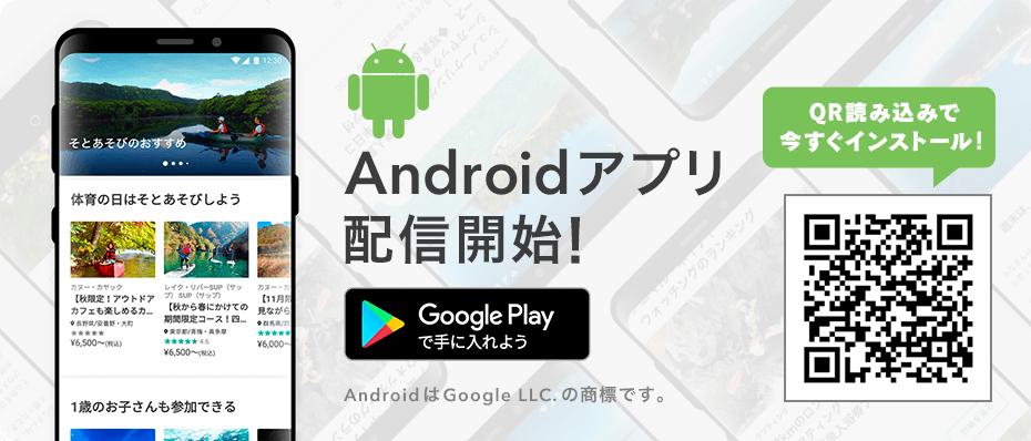そとあそび Androidアプリが遂に登場! 予約・やりとりがよりスムーズになります!