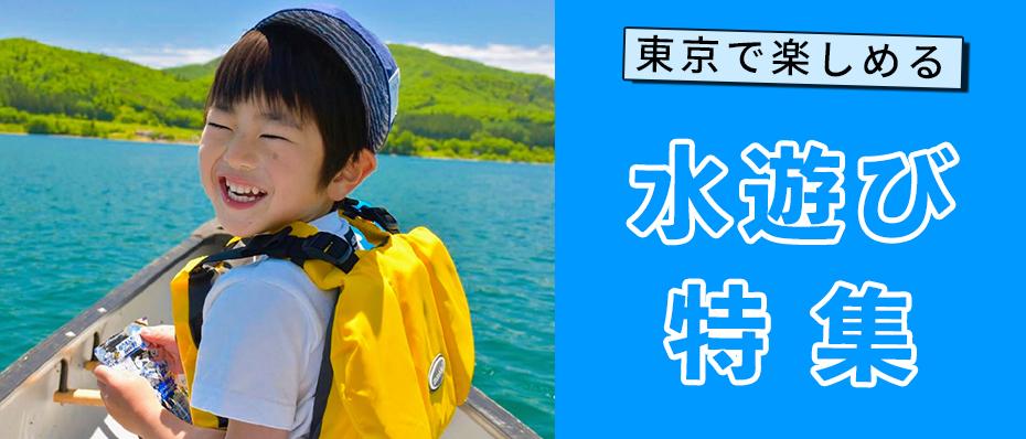 東京都内から気軽に参加できる「水遊び」をご紹介します!