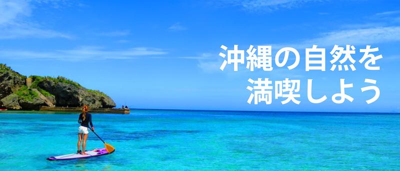 沖縄の自然を満喫しよう