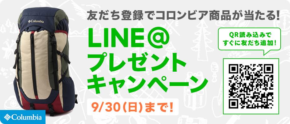 公式LINE@に友だち追加をして、アウトドアレジャーで大活躍のバックパックをゲットしよう!