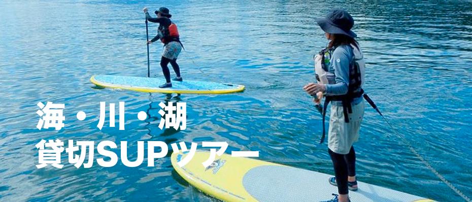 海・川・湖貸切SUPツアー