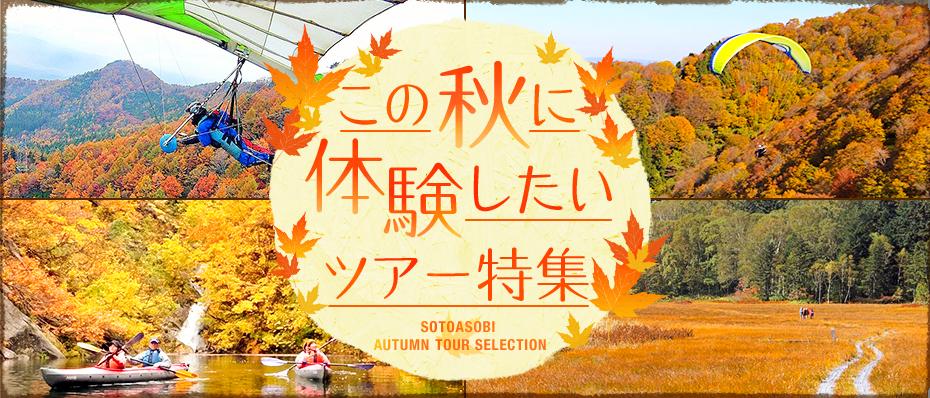 秋はアウトドアも色づく季節。夏には味わえない秋だけの体験を味わおう。
