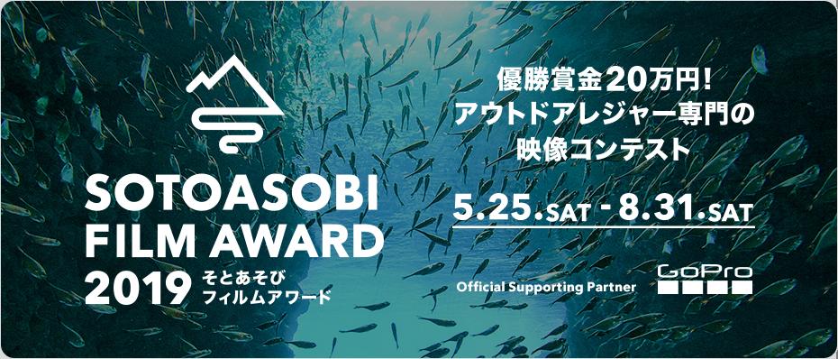 優勝賞金20万円!アウトドアレジャー専門の映像コンテスト!SOTOASOBI FILM AWARD2019