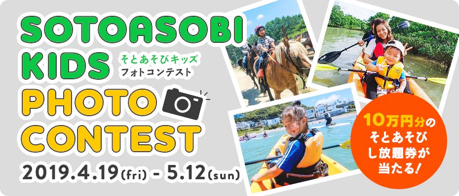 Instagramに写真を投稿するだけ!最大10万円分のそとあそび券がもらえるフォトコンテストを開催!