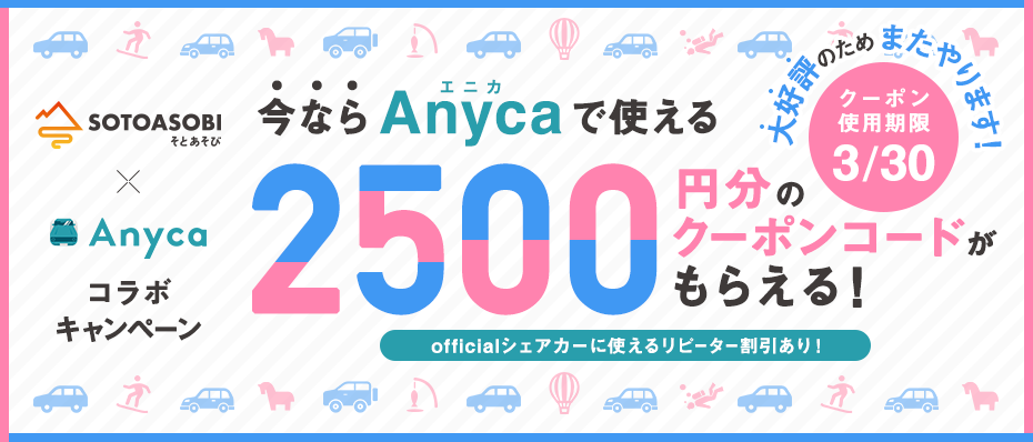 『Anyca』コラボキャンペーン開催中!