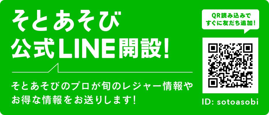 LINEで友だちになって、お得情報や最新のアウトドアレジャー情報をゲットしよう!