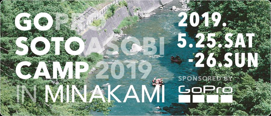 学びながら体験できる。1泊2日のGoPro×アクティビティツアー!2019年5月25日(土)〜26日(日)開催!